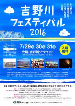 徳島県徳島市 吉野川河川敷グラウンド 吉野川フェスティバル 2015