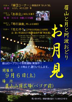 徳島県徳島市 眉山と月と阿波おどり 2014