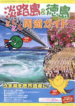 淡路島 徳島 周遊ガイド 2013