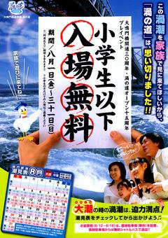 大鳴門橋 徳島県立 渦の道 子ども無料キャンペーン 2014