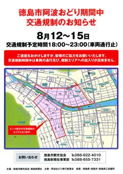 徳島県徳島市 阿波おどり 交通規制 2016