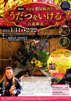 徳島県美馬市 第8回 うだつをいける 百花繚乱 2015