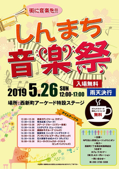 徳島県徳島市 しんまち音楽祭 2019