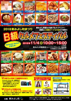 徳島県三好郡東みよし町 東みよし町まつり 2018