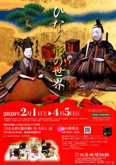 徳島県徳島市 徳島城博物館 ひな人形の世界 2020