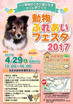 徳島県動物愛護管理センター 神山町 動物ふれあいフェスタ 2017