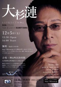 徳島県 神山町 4K徳島映画祭 大杉漣 トーク&ライブ IN 神山 2015