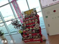 徳島阿波おどり空港 ひな人形 2014
