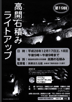 徳島県吉野川市美郷 高開石積みライトアップ 2016