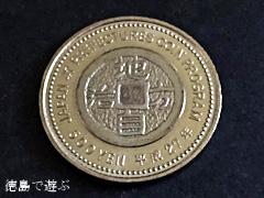 地方自治法60周年記念5百円貨幣 徳島県 500円 記念硬貨