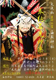 徳島県美馬市脇町 大滝山 西照神社 太々神楽祈願祭 2017