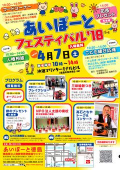 徳島県徳島市 あいぽーと徳島 あいぽーとフェスティバル 2018