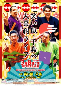 徳島県鳴門市 鳴門市文化会館  笑い飯・千鳥の大喜利ライブ 鳴門公演 2020
