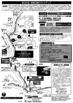徳島県吉野川市美郷 高開石積みライトアップ 2019