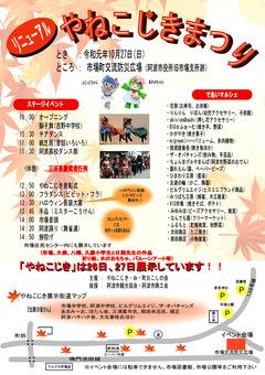 徳島県阿波市市場町 やねこじきまつり 2019
