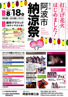 徳島県阿波市阿波町 阿波支所 第7回 阿波市納涼祭 2018