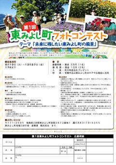 徳島県三好郡東みよし町 第1回 東みよし町フォトコンテスト 2019