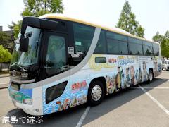 徳島バス エディ号 アニメ NARUTO ナルト ラッピング高速バス