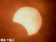 徳島 2009年7月22日 部分日食 12時