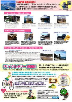 徳島県鳴門市 大鳴門橋開通30周年記念 うずしおライドFan 2015