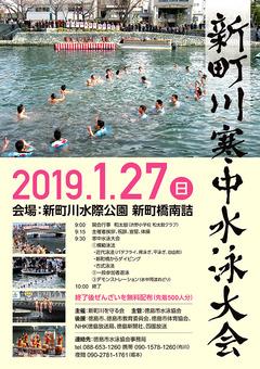 徳島県徳島市 第25回 新町川寒中水泳大会 2019