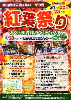 徳島県名西郡神山町 神山森林公園 イルローザの森 紅葉祭り 2015