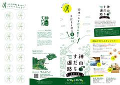 徳島県名西郡神山町 神山すだち遍路 2016