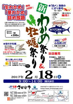 徳島県鳴門市北灘町 JF北灘 新わかめ祭り&牡蠣祭り 2017