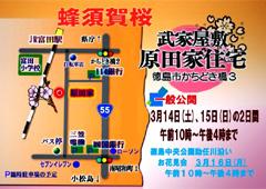 徳島県徳島市 原田家住宅 一般公開 2015