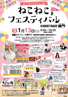 徳島県鳴門市 ねこねこフェスティバル 2019 in BOAT RACE 鳴門