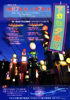 徳島県名西郡神山町 下分公民館 第16回 下分七夕飾り 2016