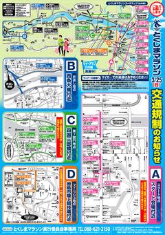 徳島県 とくしまマラソン 2018 交通規制