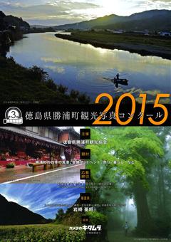 徳島県勝浦郡勝浦町 観光写真コンクール2015