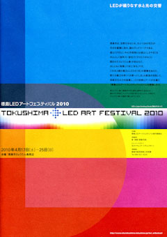 徳島LEDアートフェスティバル2010