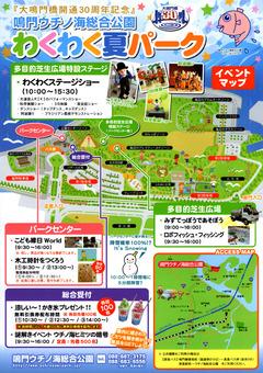 徳島県鳴門市 鳴門ウチノ海総合公園 わくわく夏パーク 2015