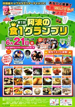 徳島県 第1回 阿波の食1グランプリ 第1回四国大会徳島県予選 2015