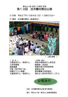 徳島県三好郡東みよし町 第13回 法市農村舞台公演 2015
