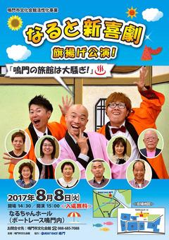 徳島県鳴門市 ボートレース鳴門 なると新喜劇 旗揚げ公演 2017