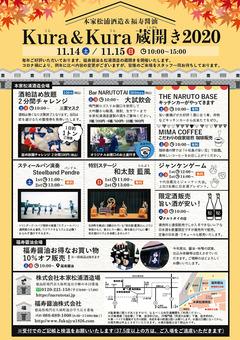 徳島県鳴門市 本家松浦酒造場 福寿醤油 蔵開き 2020