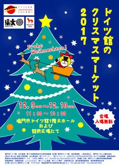 徳島県鳴門市 ドイツ館のクリスマスマーケット 2017