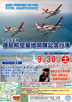 徳島県 海上自衛隊 開隊59周年記念 徳島航空基地開隊記念行事 2017