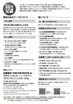 徳島県 第7回 ICTとくしま大賞 作品募集 2017