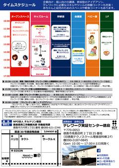 徳島県徳島市 テレワークフェスティバルとくしま 2016