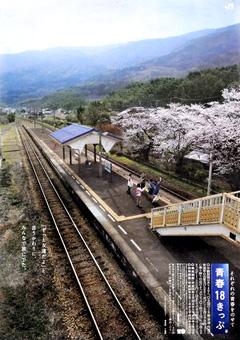 JR 青春18きっぷ 2014 春 小島駅