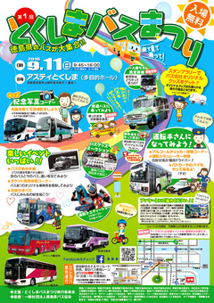 徳島県徳島市 アスティとくしま 第1回 とくしまバスまつり 2016