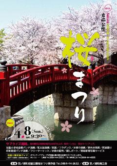 羽ノ浦町 岩脇公園桜まつり 2012