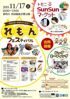 徳島県徳島市 しんまちボードウォーク れもんフェスティバル 2019