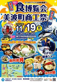 徳島県海部郡美波町 四国の右下 食博覧会&美波町商工祭 2017