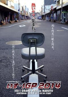 徳島県鳴門市 大道銀天街 いす−1GP 2014
