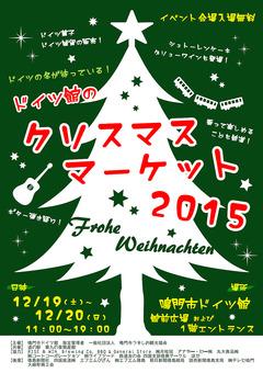 徳島県鳴門市 ドイツ館のクリスマスマーケット 2015